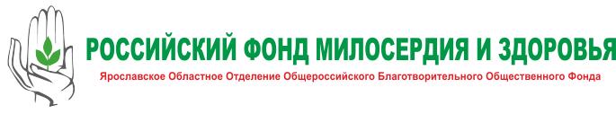ЯОООБОФ «Российский Фонд милосердия и здоровья». Официальный сайт.